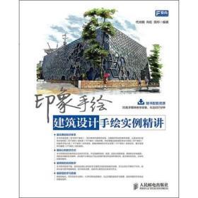 :建筑设计手绘实例精讲 人民邮电出版社9787115374004