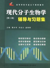现代分子生物学(第2版)辅导与习题集9787312020056_戴余军