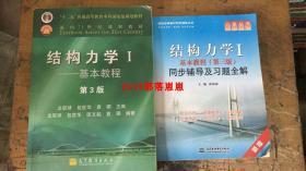 结构力学I 基本教程1 同步辅导及习题全解 (第3三版)龙驭球