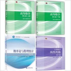 高等数学七7版下下 同济6版线代 概率论浙大4四版高教