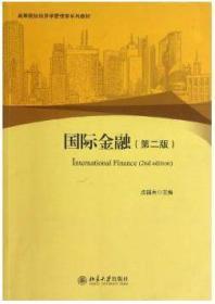 国际金融(第2版) 沈国兵 编 北京大学出版社 9787301228319