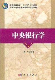 中央银行学 曹华著 科学出版社 9787030174611
