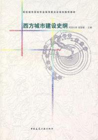 西方城市建设史纲 张冠增 中国建筑工业出版时 9787112121779