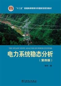 电力系统稳态分析(第四版)(第四版)陈珩 9787512381728