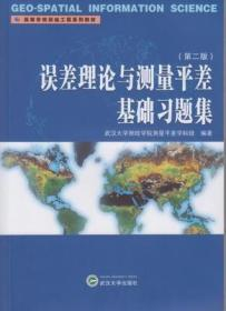 误差理论与测量平差基础 第二版 武汉大学出版社9787307153769