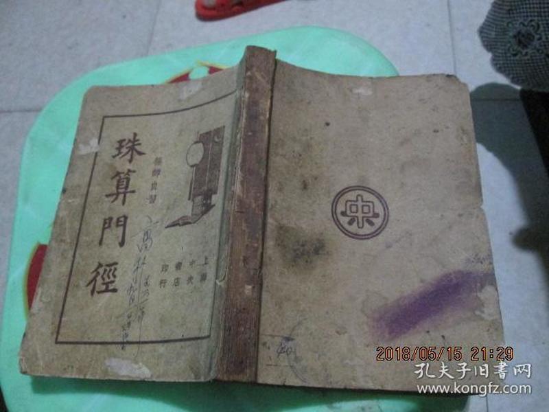 民国版:珠算门径  上海中央书店印行   实物拍照   品自定  民国二十五年七版  看图自定品相。   货号37-5