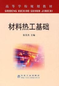 材料热工基础 张美杰 冶金工业出版社9787502444518