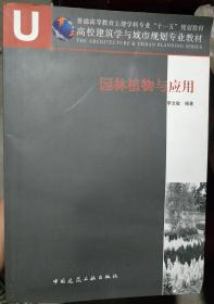 园林植物与应用 李文敏 中国建筑工业出版社9787112080885