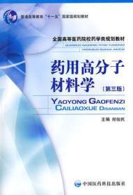 药用高分子材料学 第三版 郑俊民 中国医药科技9787506740210