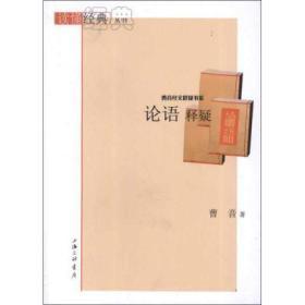 论语释疑:曹音经文释疑书系 曹音 上海三联书店9787542639127