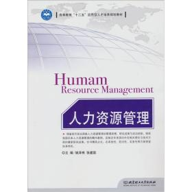 人力资源管理