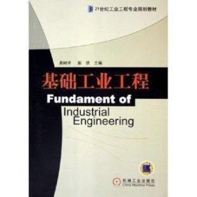 基础工业工程 易树平 机械工业出版 9787111174950