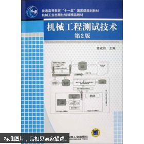 机械工程测试技术9787111096856_陈花玲 /机械工业出版社