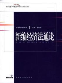 新编经济学法通论 李长健 中国民主法制出版社 9787800788987