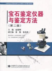 宝石鉴定仪器与鉴定方法第二版赵建刚9787562528661