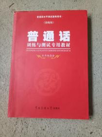 普通话水平测试专用教材 中国传媒大学9787565709494