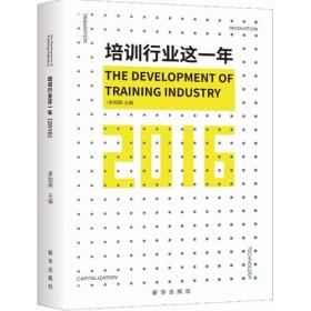 保证正版 培训行业这一年 2016 多知网 新华出版社