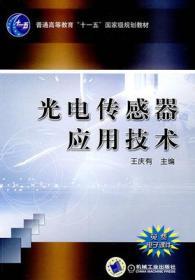 光电传感器应用技术 王庆有 机械工业出版社 9787111220381