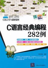 C语言经典编程282例 明日科技 清华大学出9787302276593