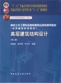 高层建筑结构设计(第二版)/钱稼茹等 9787112145270