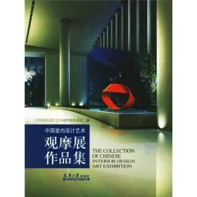 中国室内设计艺术观摩展作品集中国室内设计艺术观摩展组委会