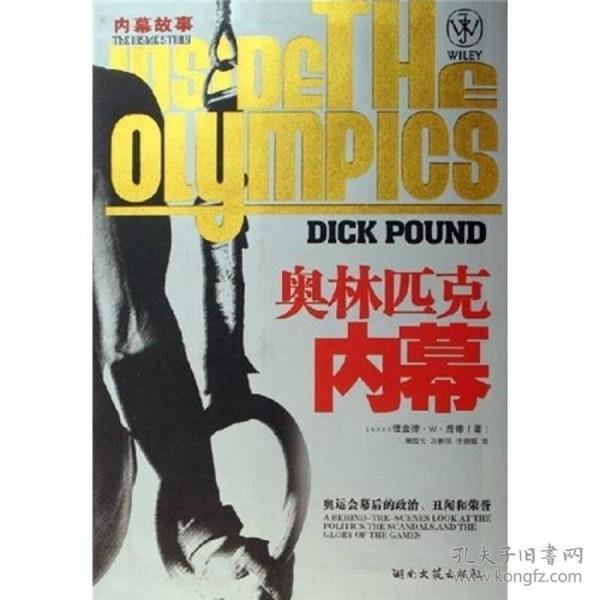 奥林匹克内幕:奥运会幕后的政治、丑闻和荣誉