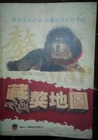 Y101 藏獒地图(全国藏獒名犬以及养殖基地地址联系方式)