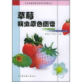 草莓病虫原色图谱