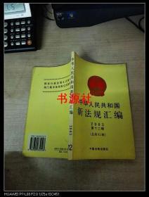 中华人民共和国新法规汇编(2003年第十二辑 总第八十二辑)