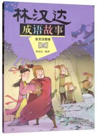 林汉达成语故事 全文注音版(四)