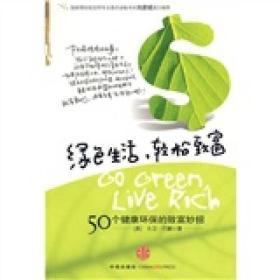 绿色生活,轻松致富