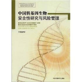 中国转基因生物安全性研究与风险管理