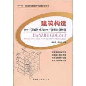 建筑构造:500个试题解析及100个疑难问题解答