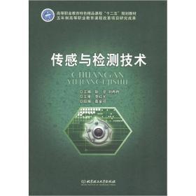 """高等职业教育特色精品课程""""十二五""""规划教材:传感与检测技术"""