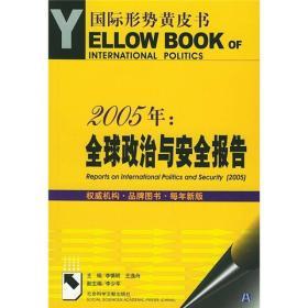 2005年:全球政治与安全报告
