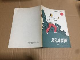 陈氏简化太极拳+简化太极拳 两册合售