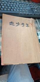 进步青年 1951年1234567891112期 共11本合订