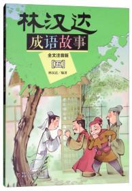 林汉达成语故事:全文注音版(五)(儿童读物)