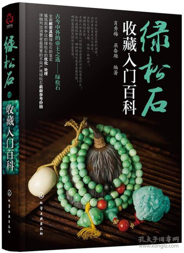 綠松石收藏入門百科