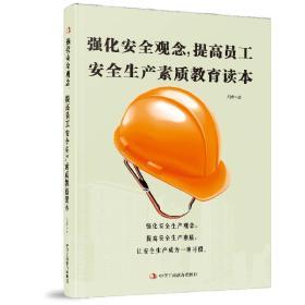 强化安全观念提高员工安全生产素质教育读本