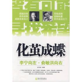 满29包邮 化茧成蝶(李宁向左 俞敏洪向右) 肖冬梅 新世界出版社