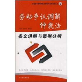 劳动争议调解仲裁法条文讲解与案例分析