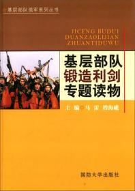 基层部队强军系列丛书:基层部队锻造利剑专题读物