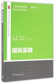 国际金融/高等学校金融学专业系列教材