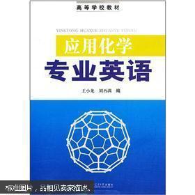 应用化学专业英语 王小龙, 刘再满编