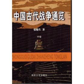 中国古代战争通览(上中下)