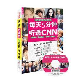 每天5分钟听透CNN方振宇秦文献海豚出版社9787511011626