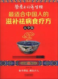 餐桌上的养生经-最适合中国人的滋补祛病食疗方大全集