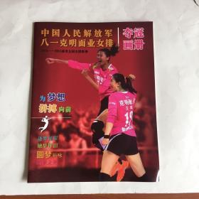 中国人民解放军八一克明面业女排2014-2015赛季全国女排联赛 八一女子排球队夺冠画册
