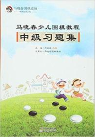 新书--马晓春少儿围棋教程 中级习题集9787557604820(181910)